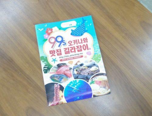 韓国人観光客!インバウンド獲得について
