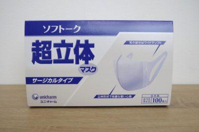 ユニ・マスク(100枚入り)