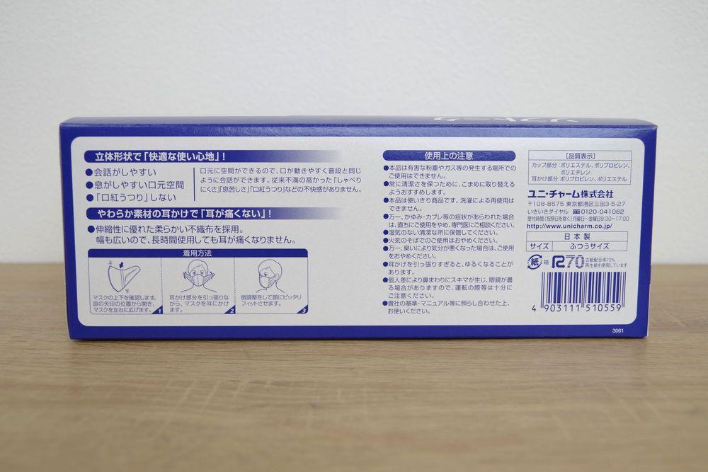 ユニ・マスク(100枚入り)2