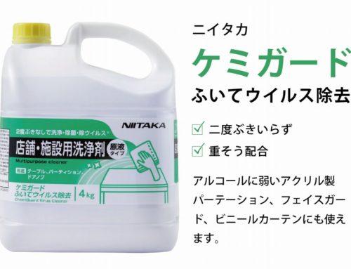 【店舗用洗浄剤】ケミガード ふいてウイルス除去