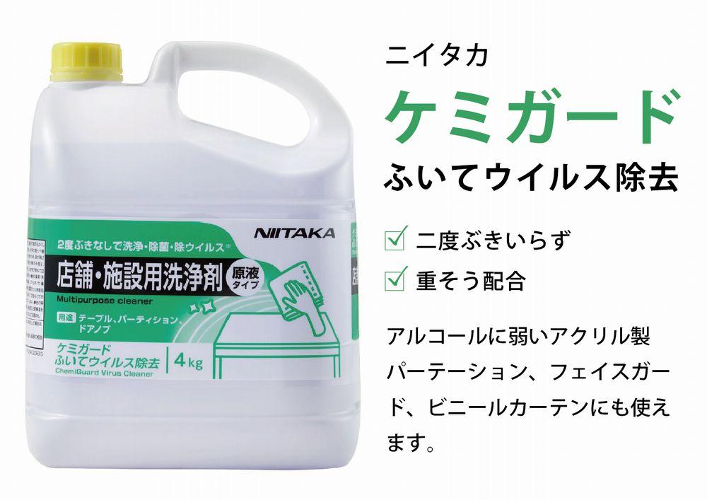 【店舗内洗浄剤】ケミガード